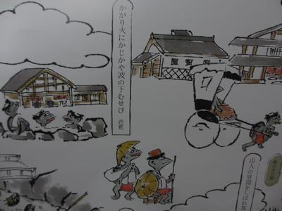 「山中温泉 芭蕉の館」のパンフレット_f0289632_19542087.jpg
