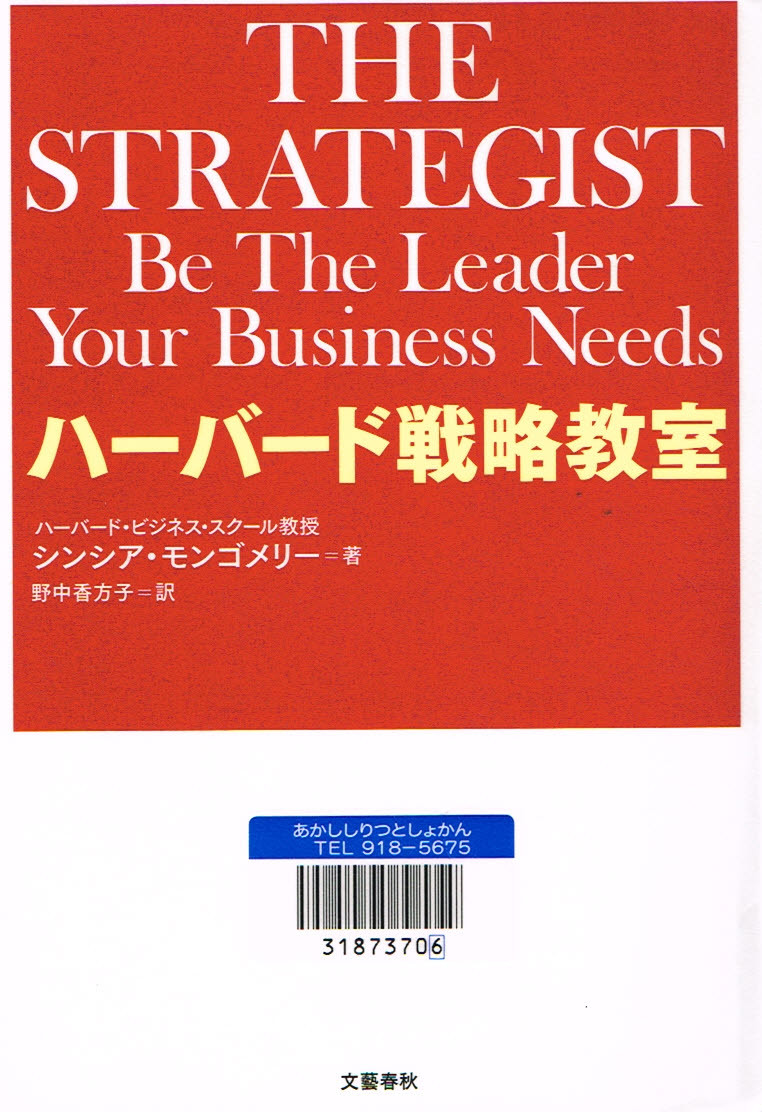 The Strategist Be The Leader Your Business Needs_e0020945_19312483.jpg
