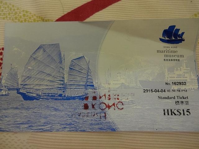香港海事博物館(マリタイムミュージアム)_b0248150_09381028.jpg