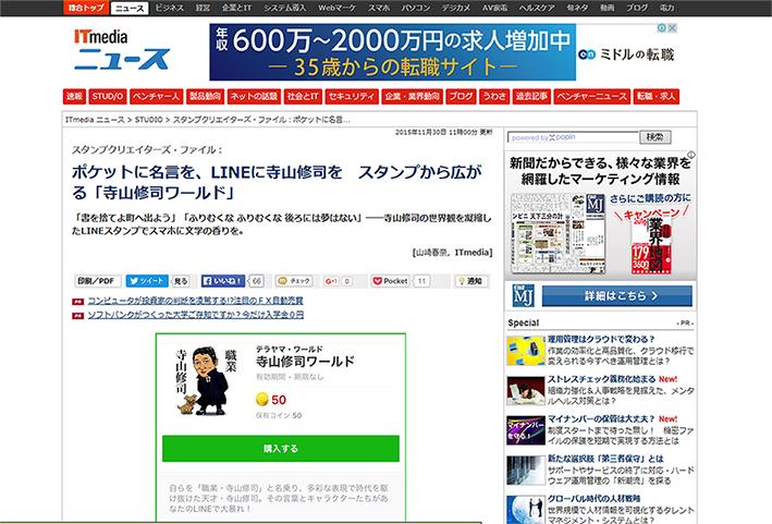 <ご紹介していただきました>ITmedia 寺山修司LINEスタンプインタビュー_f0228652_17294626.jpg