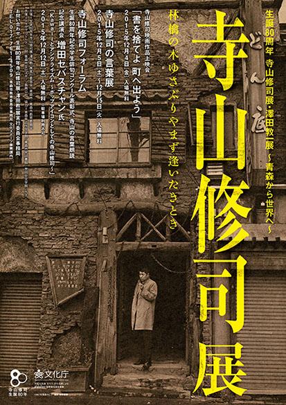 「寺山修司の言葉展」詳細について_f0228652_1851853.jpg