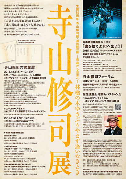 「寺山修司の言葉展」詳細について_f0228652_1852998.jpg