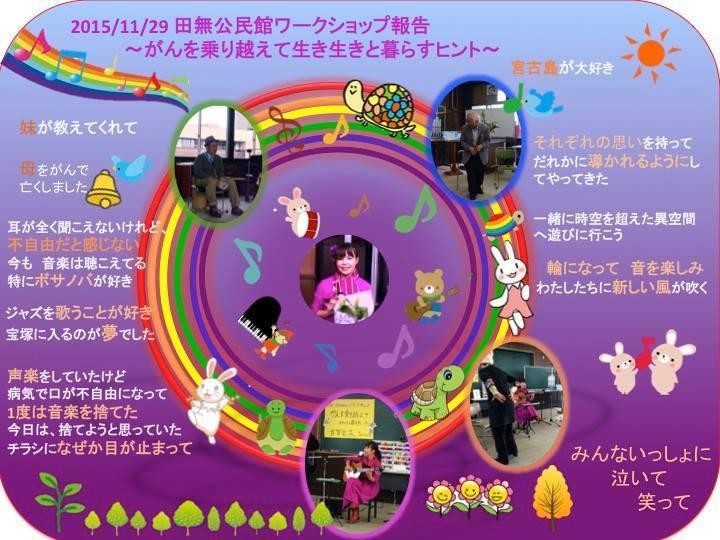 11/29 (日)Satoko ライブ&ワークショップ_d0058064_15410858.jpg