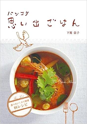 屋台で最も衝撃を受けた料理 タイ料理家・下関崇子さんとの対話 その3_e0152073_23532398.jpg
