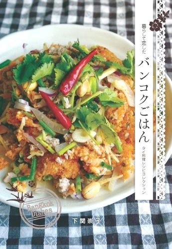 屋台で最も衝撃を受けた料理 タイ料理家・下関崇子さんとの対話 その3_e0152073_23532566.jpg
