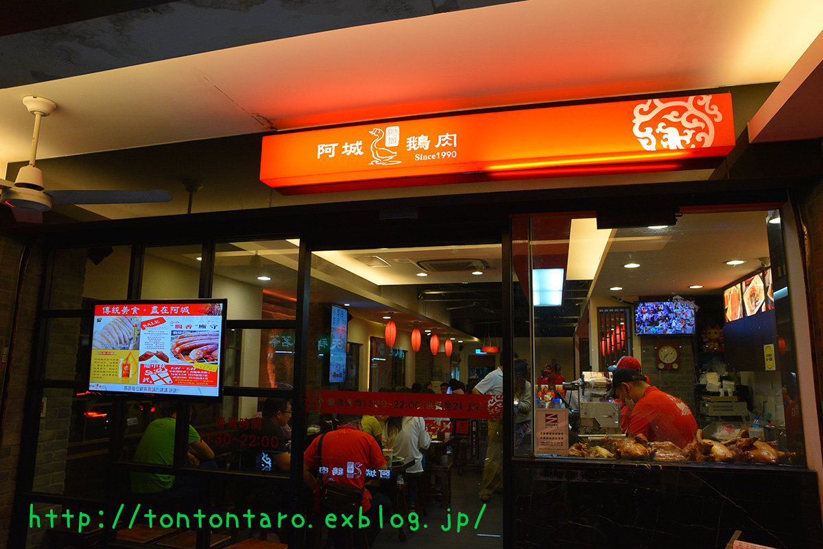 【神店】阿城鵝肉の美味さは異常【神店】_a0112888_23134962.jpg
