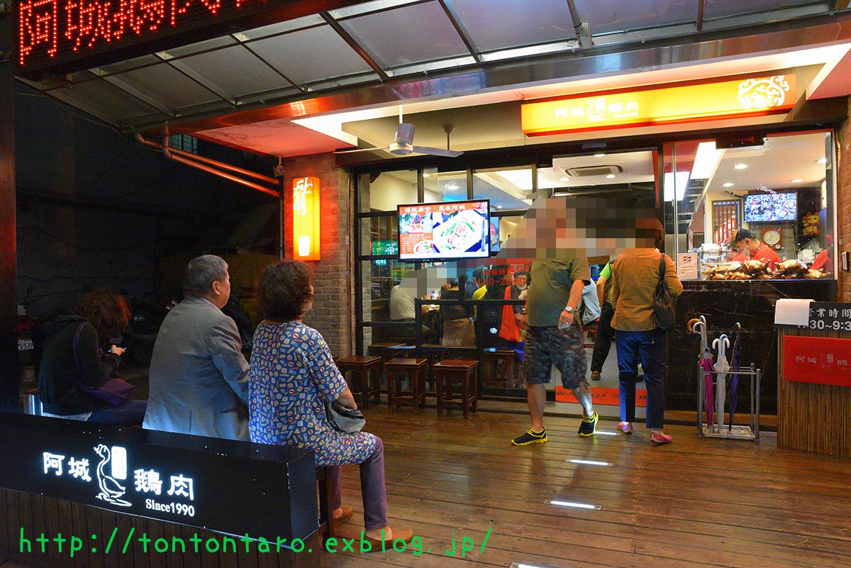 【神店】阿城鵝肉の美味さは異常【神店】_a0112888_23144626.jpg