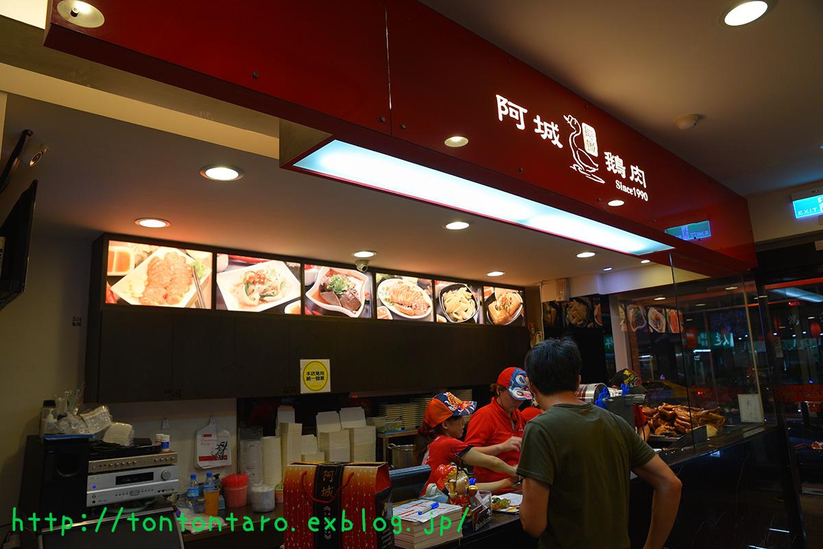 【神店】阿城鵝肉の美味さは異常【神店】_a0112888_23163425.jpg