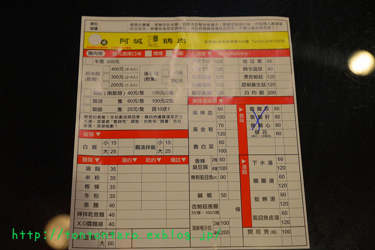 【神店】阿城鵝肉の美味さは異常【神店】_a0112888_23184924.jpg