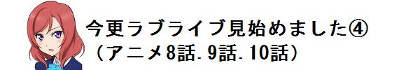 今更ラブライブ見始めました④(アニメ8話.9話.10話)_f0205396_20245551.png