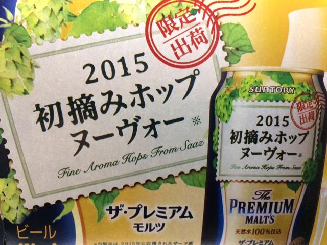 新麦酒2015(2)_b0129897_0322563.jpg