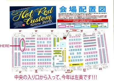24th Annual YOKOHAMA HOT ROD CUSTOM SHOW 2015_f0157505_11415682.jpg