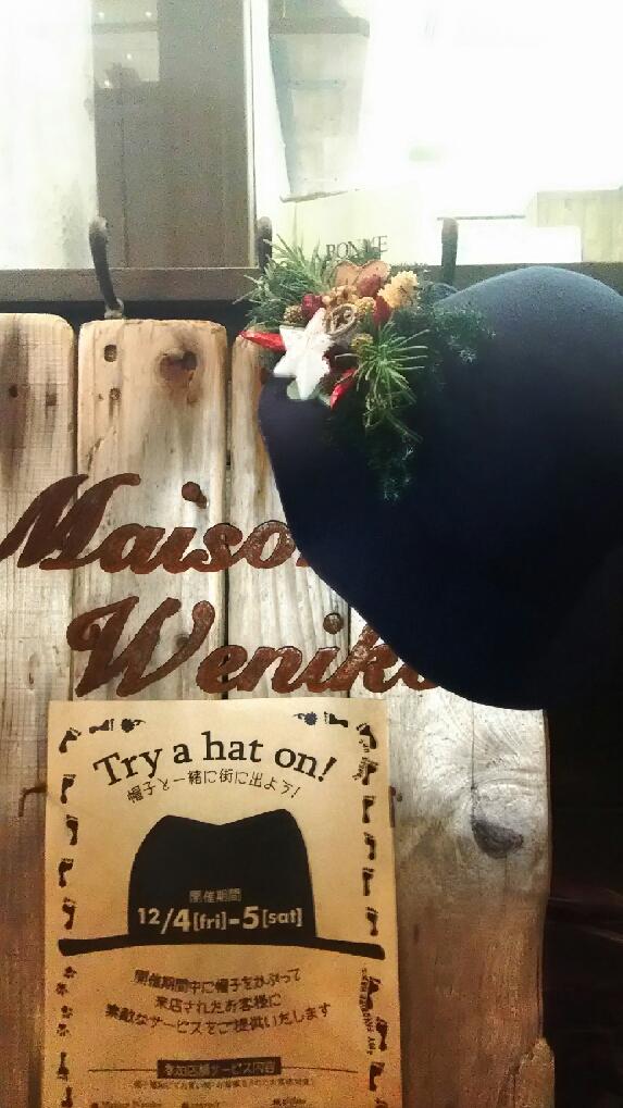 12月4日、5日はTry a hat on!!_d0154707_19153822.jpg