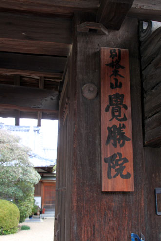 紅葉だより52嵯峨大覚寺と覚勝院_e0048413_20533512.jpg