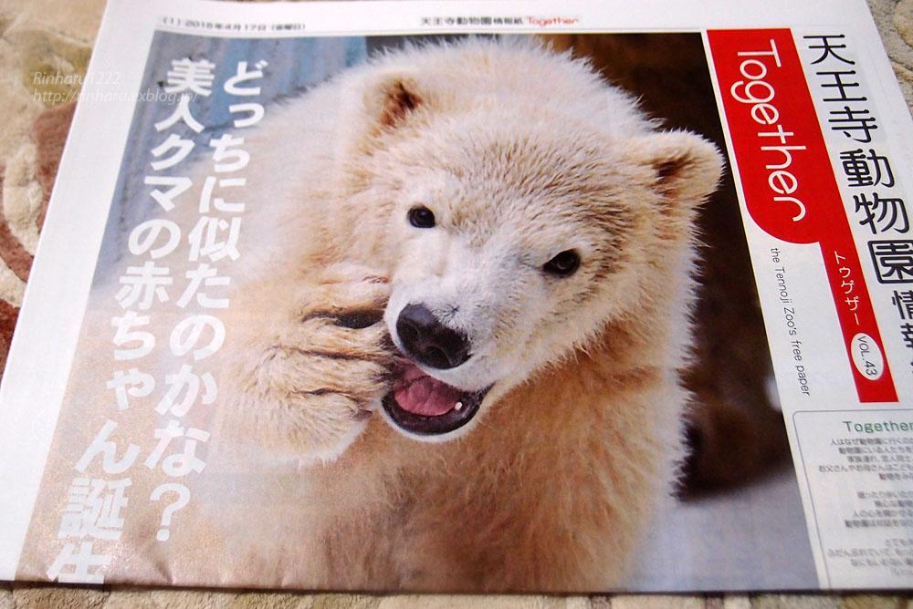 2015.10.25 富士サファリ、天王寺動物園などなど、お土産いっぱ~い!_f0250322_20172259.jpg