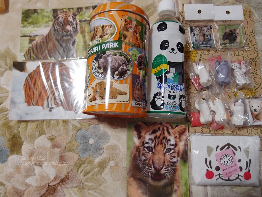 2015.10.25 富士サファリ、天王寺動物園などなど、お土産いっぱ~い!_f0250322_20173723.jpg