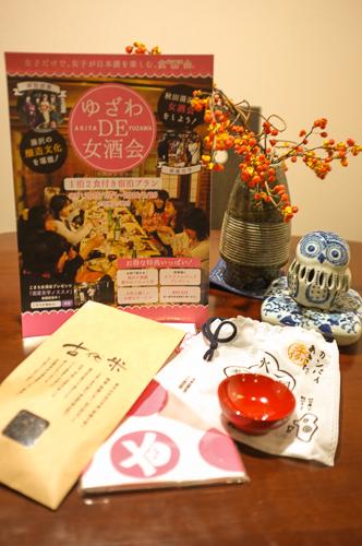 湯沢DE女酒会プラン_c0176838_20414469.jpg