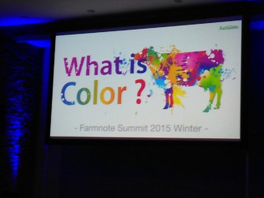 ファームノートサミット2015 Winter に参加してきました_d0079457_21402990.jpg
