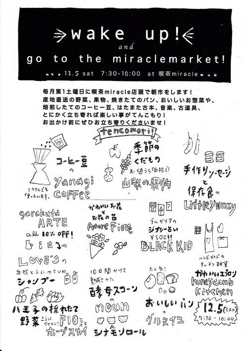 12/5(土) miracleの朝市に出店致します!_c0216265_11203670.jpg