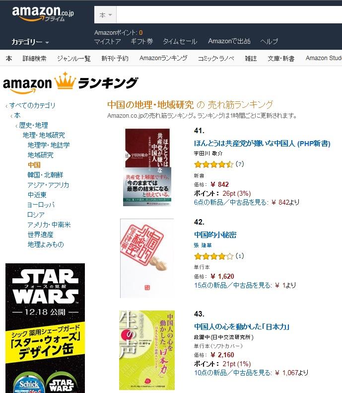 中国人の日本語作文コンクール受賞作品集が注目されている、三冊同時にアマゾンベスト100にランクイン_d0027795_9431755.jpg