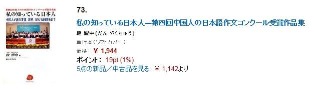 中国人の日本語作文コンクール受賞作品集が注目されている、三冊同時にアマゾンベスト100にランクイン_d0027795_9432748.jpg