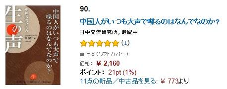 中国人の日本語作文コンクール受賞作品集が注目されている、三冊同時にアマゾンベスト100にランクイン_d0027795_9433526.jpg