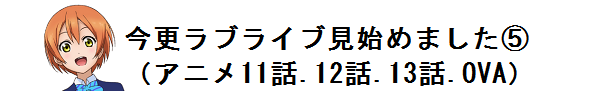 今更ラブライブ見始めました⑤(アニメ11話.12話.13話.OVA)_f0205396_18334155.png