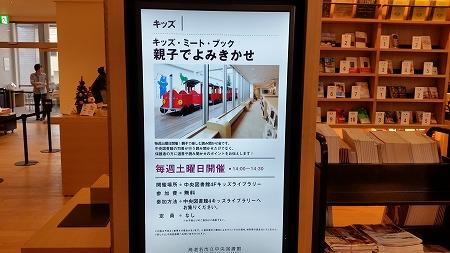 TSUTAYA運営の海老名市中央図書館!_d0050503_841457.jpg