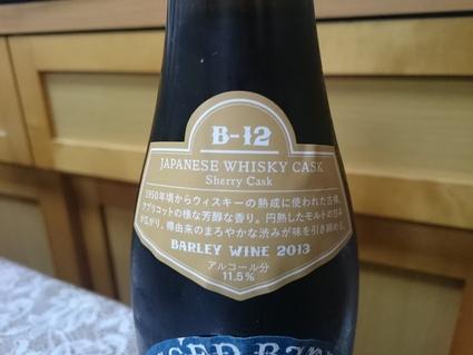 一昨日のビールVol.257 ヤッホー バレルフカミダス B-12 ¥1,404_b0042308_17212053.jpg