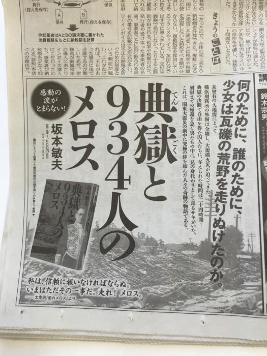 2015年12月4日 日本経済新聞_b0176010_09351344.jpg