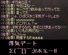 11月13日!浮気Σ(・ω・ノ)ノ!_f0072010_2134174.jpg