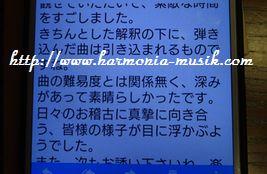 ピアノ指導☆曲の難易度_d0165645_1312563.jpg