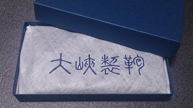 ついに買ってしまった… 『大峡製鞄』限定品ポケットブック(チョコ)_c0364960_06133228.jpg