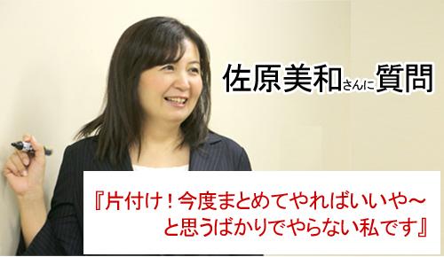 「片付けは、まとめてやればいいや…」の目的は?佐原美和さんが分析アドバイス!_d0169072_16254165.jpg
