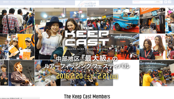 The Keep CastにNLWブースを出展致します!_d0145899_2532491.png