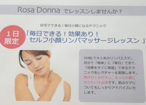 京都 セレクトショップ RosaDonna(ローザドンナ)_c0209314_12300176.jpg