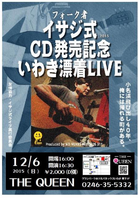 明日(12/6・日)は、小名浜出身の「フォーク者 イサジ式CD発売記念いわき漂着LIVE」です。_d0115919_12154694.jpg