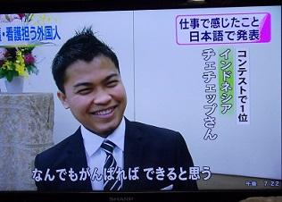祝・インドネシアのファウジアトゥンニサさん優勝@看護・介護のための日本語スピーチコンテスト_a0054926_19454292.jpg