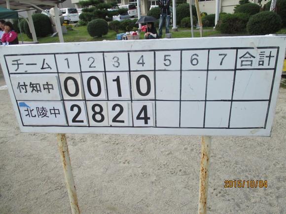 練習試合 対蛭川中 平成27年10月4日(日)_d0010630_1110731.jpg