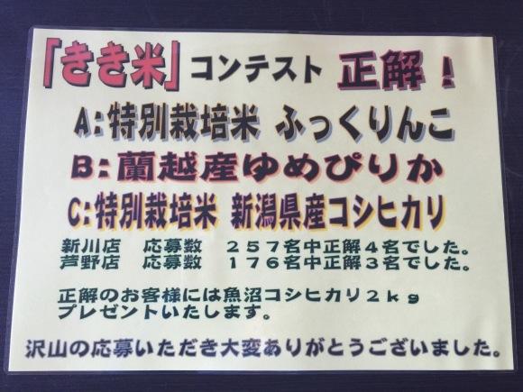きき米コンテストの正解です。_d0154957_08253381.jpeg