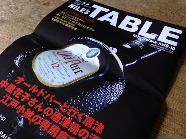 12月5日 NILE\'S TABLE_d0171384_22443995.jpg