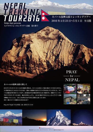 ネパール復興支援トレッキングツアー!_e0111396_18421546.jpg