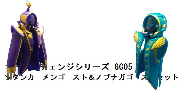 仮面ライダー玩具 レビュー記事まとめ_f0205396_14432883.png