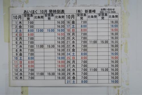 海界の村を歩く 瀬戸内海 睦月島(愛媛県松山市)_d0147406_17284073.jpg