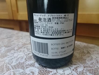 夜勤明けのビールVol.257 ブリュードッグ・アブストラクトAB17 インペリアル・ライポーター ¥2,106_b0042308_1722114.jpg