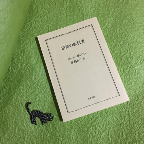 猫語の教科書_e0239908_19572756.jpg