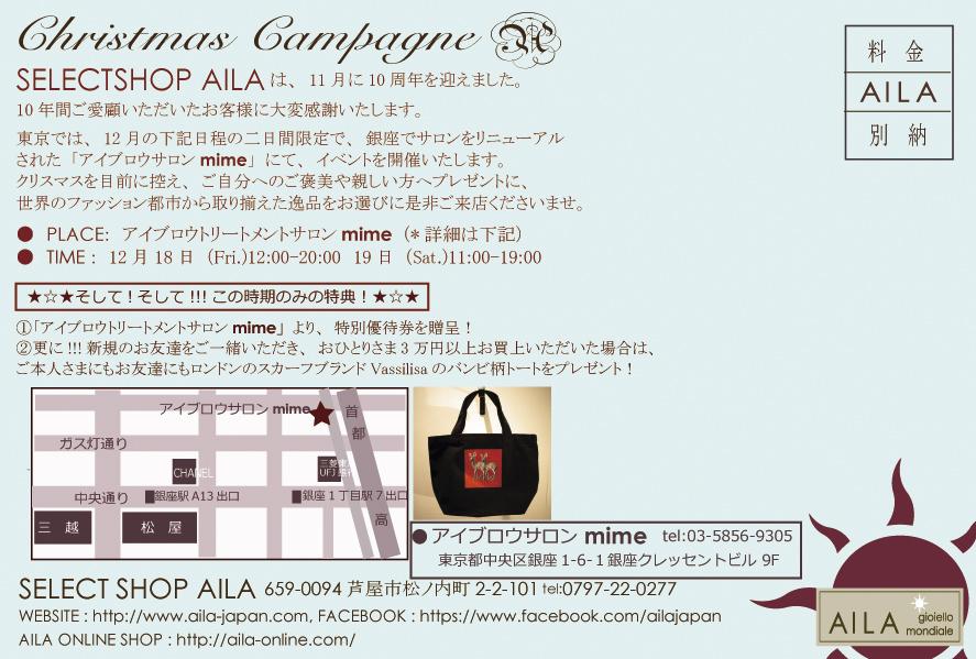 12月18・19日、リニューアルオープンされた銀座アイブロウサロンmimeにてイベント開催!!_b0115615_17562337.jpg