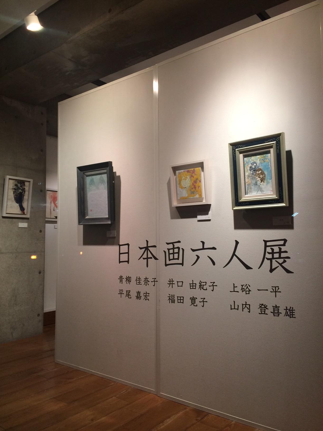 日本画六人展_e0255740_20053773.jpg