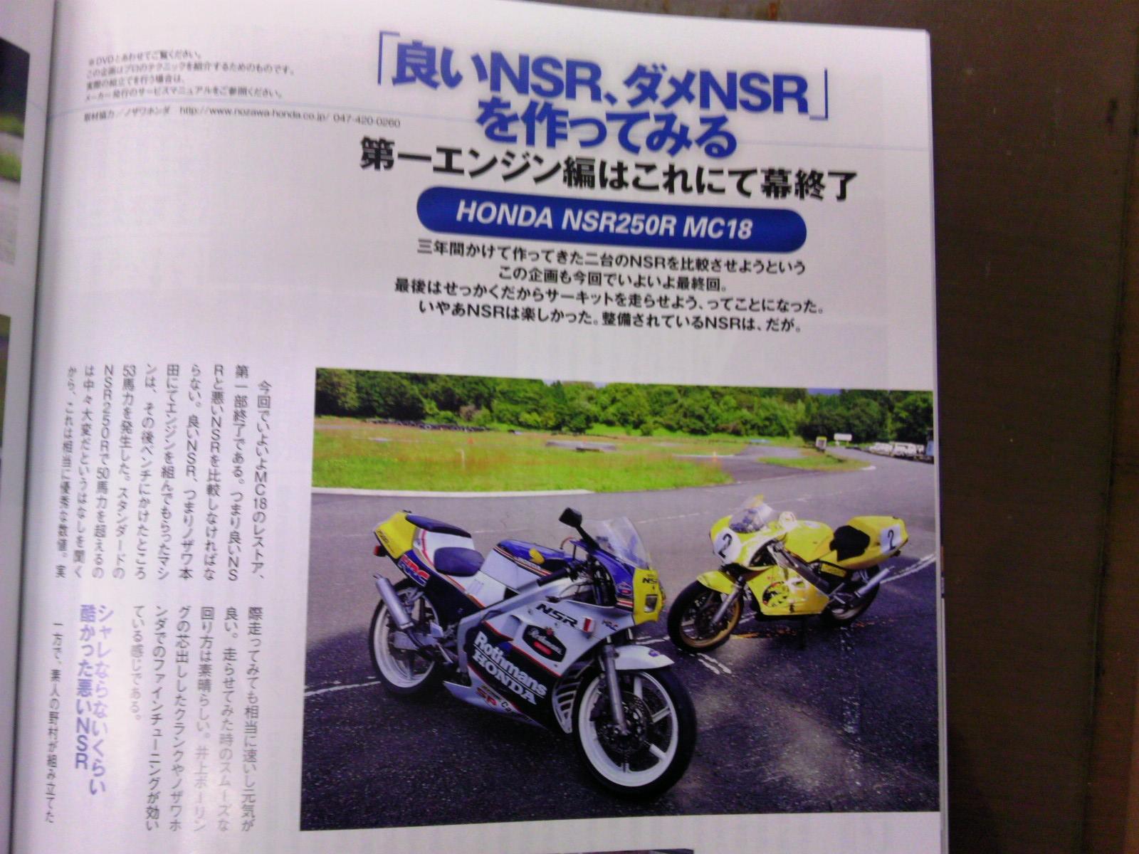 NSR250!!_e0114857_10463249.jpg