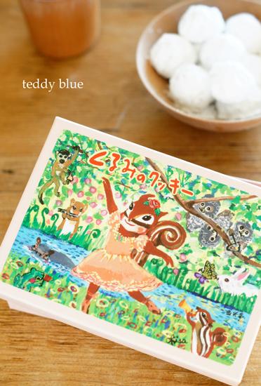 kurumi cookie  くるみのクッキー 西光亭_e0253364_0292229.jpg